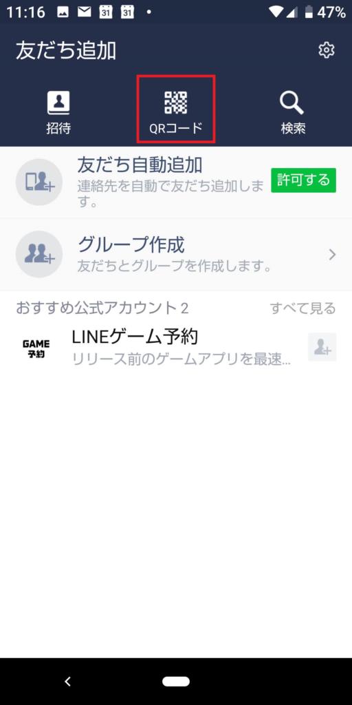 LINE友達追加QRコード