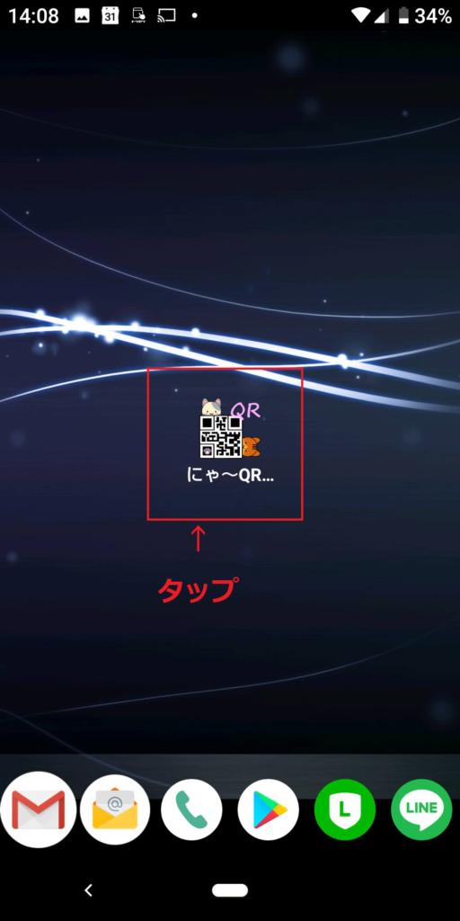 スマホ画面上のアプリ