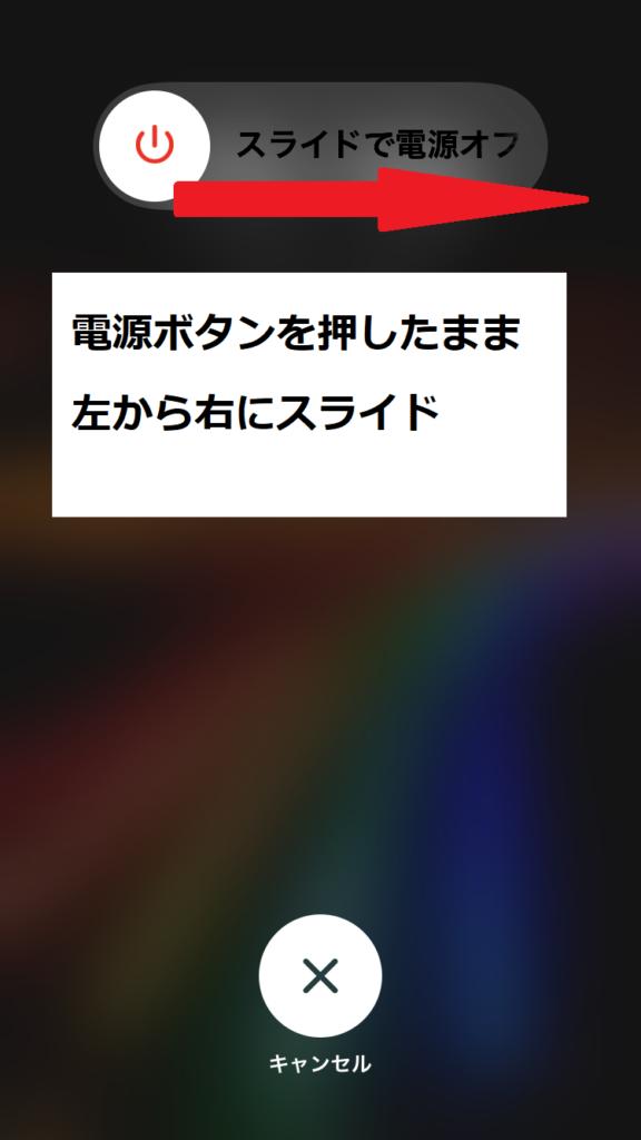 iPhone再起動画面