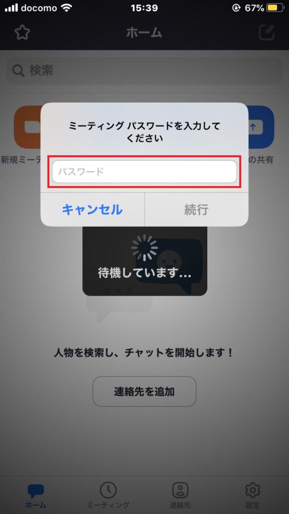 zoomミーテイングパスワード」
