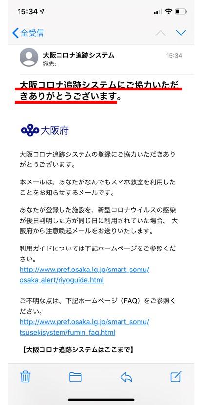大阪コロナ追跡システム 登録完了メール