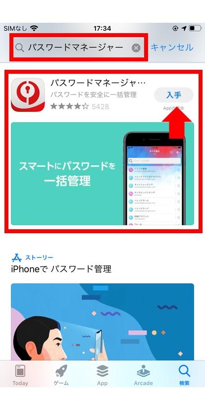 AppStore パスワードマネージャー