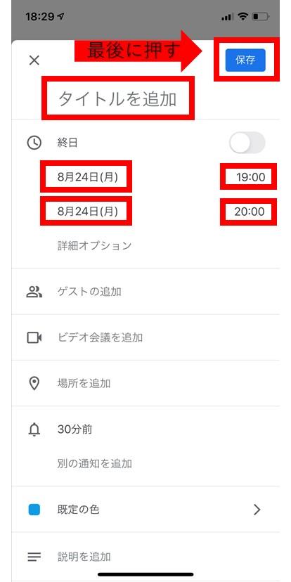 Googleカレンダータイトルを追加
