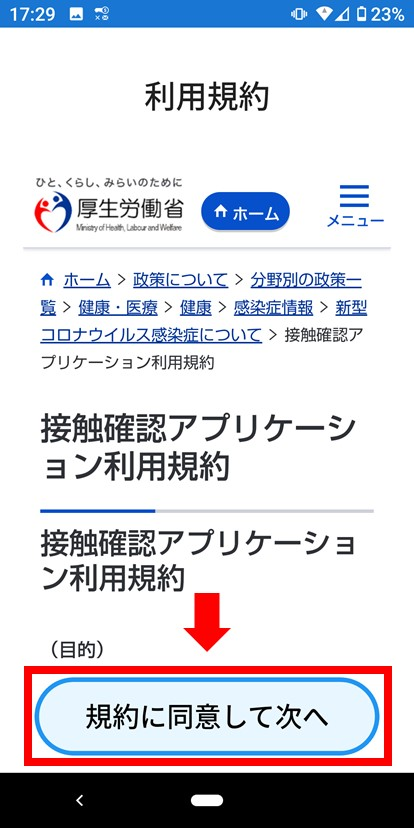 COCOA 利用規約