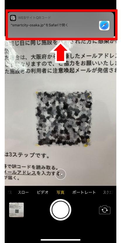 大阪コロナ追跡システム QRコード