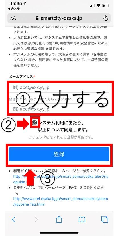 大阪コロナ追跡システム メールアドレス登録画面