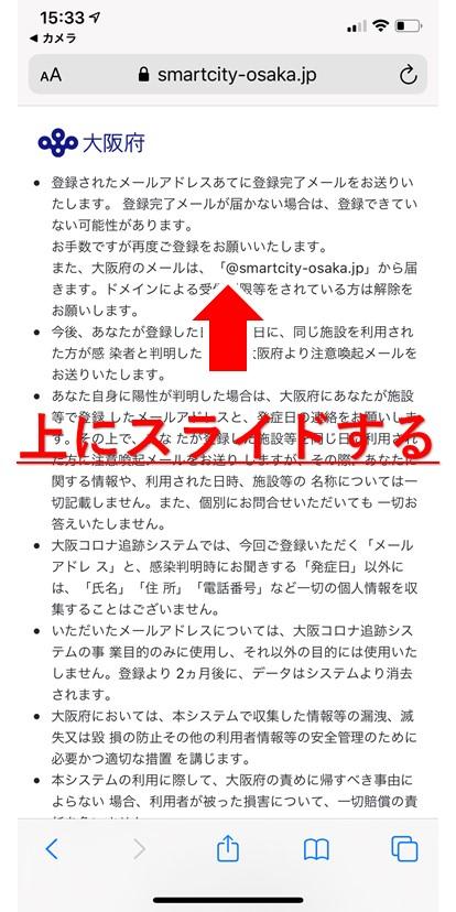 大阪コロナ追跡システム 同意画面