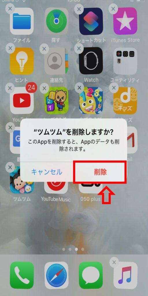 削除したいアプリの削除