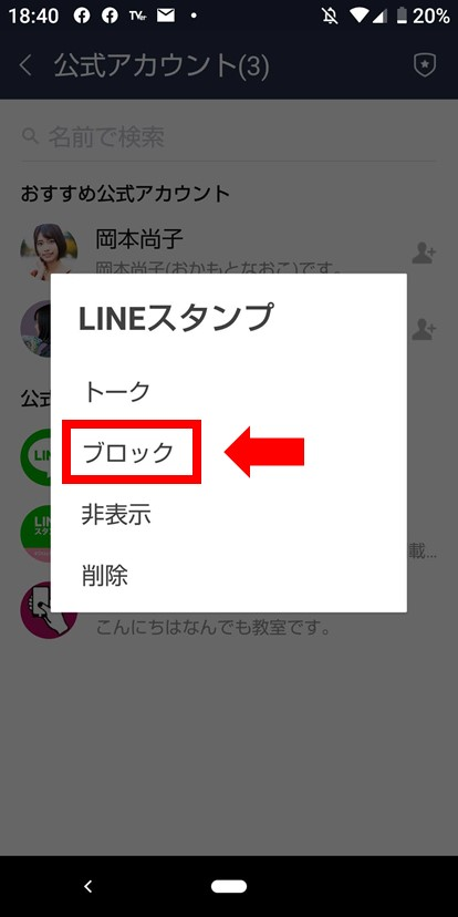 androidLINEブロック