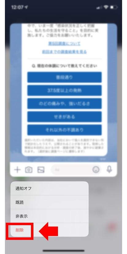 iPhoneトーク画面からトークを削除