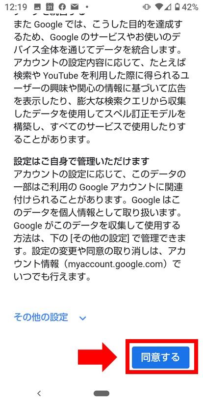 Google利用規約同意