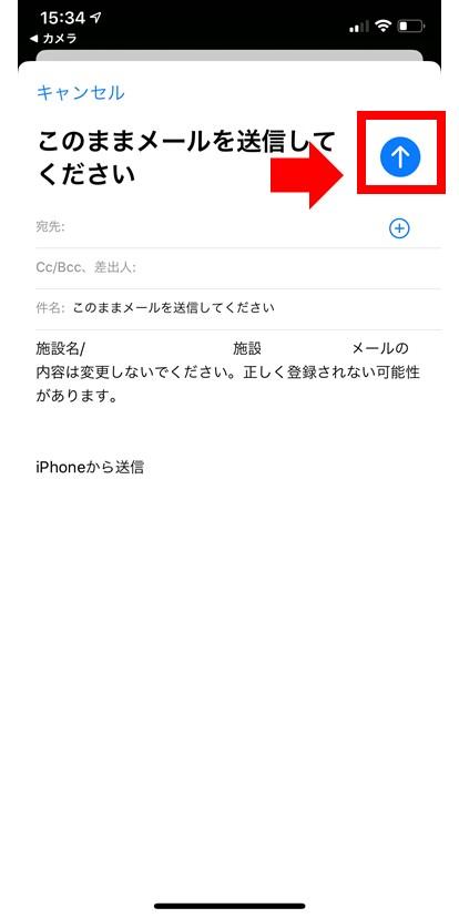 大阪コロナ追跡システム このままメールを送信