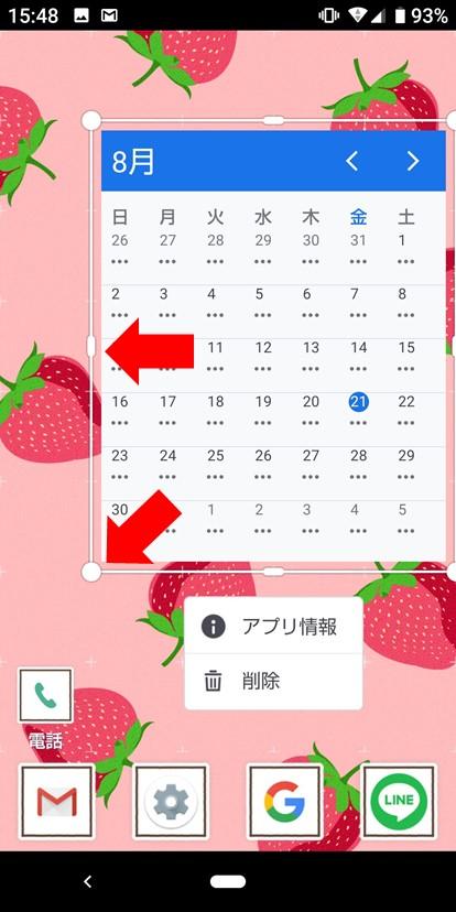 ホーム画面カレンダー
