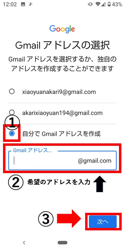 Gmailアドレスの選択