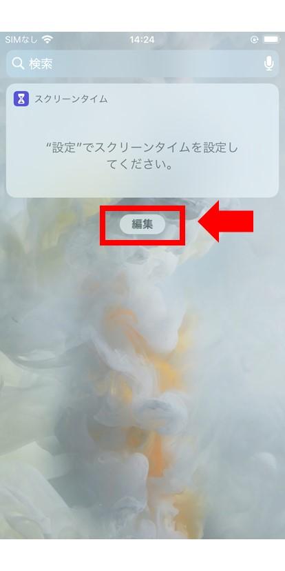 iPhoneトップ画面編集