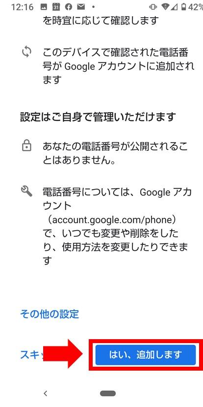 Google番電話号追加