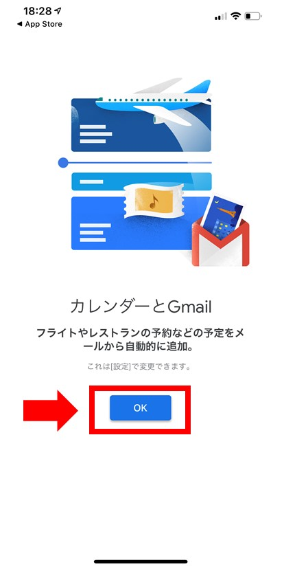 カレンダーとGmail