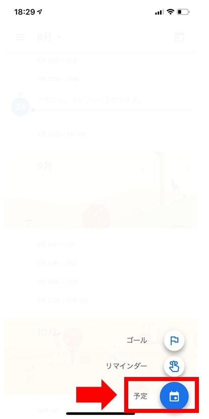 Googleカレンダー予定