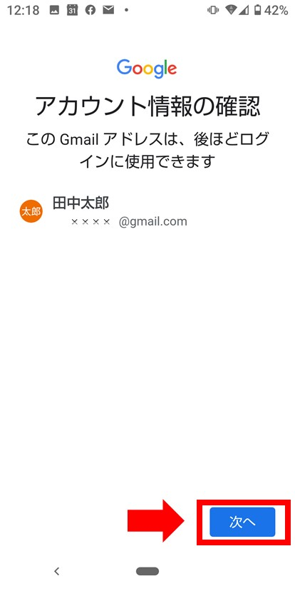 Googleアカウント情報の確認