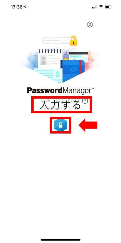 パスワードマネージャー マスターパスワードの入力