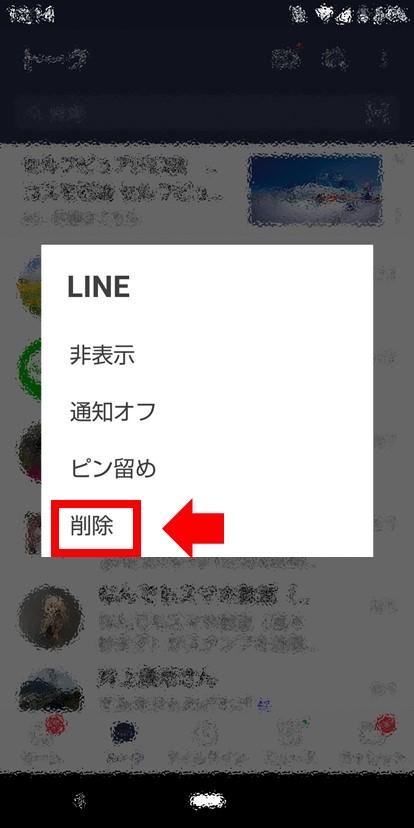 androidLINEトーク画面からトークを削除