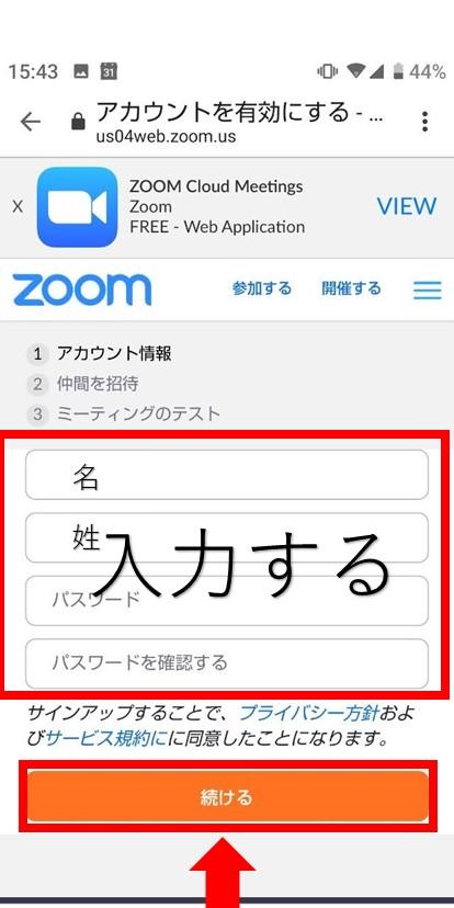 Zoomアカウント情報