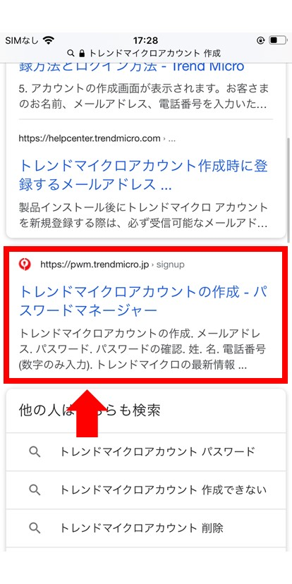 トレンドマイクロアカウントの検索