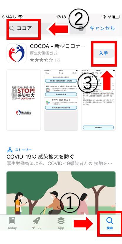 AppStore COCOA