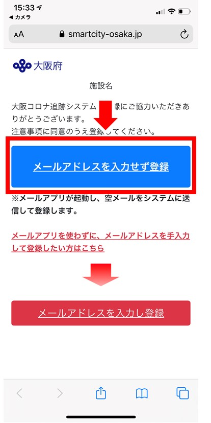 大阪コロナ追跡システム メールアドレス登録