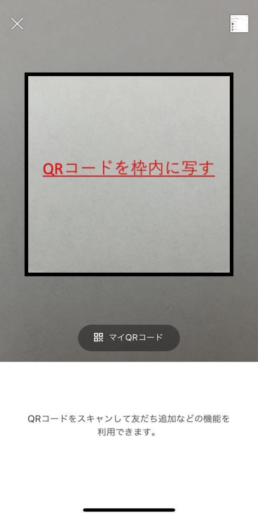 LINEQRコード表示
